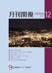 月刊関複57号表紙