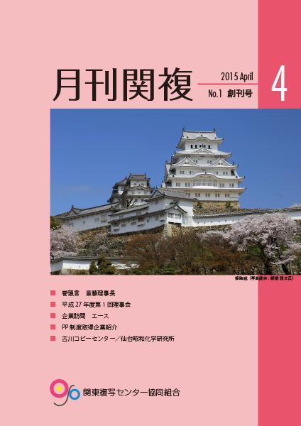 月刊関複1号表紙