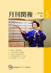 月刊関複2号表紙