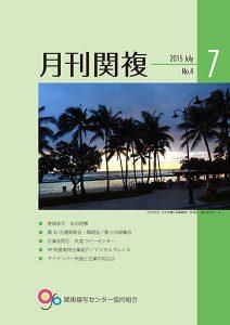 月刊関複4号表紙