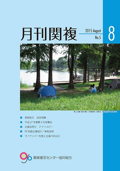 月刊関複5号表紙