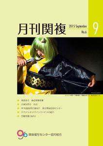 月刊関複6号表紙