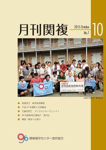 月刊関複7号表紙