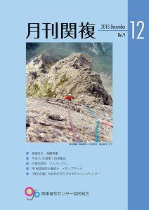 月刊関複9号表紙