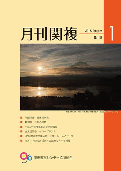 月刊関複10号表紙