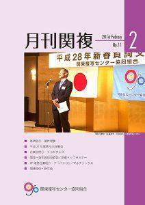 月刊関複11号表紙