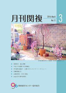 月刊関複12号表紙