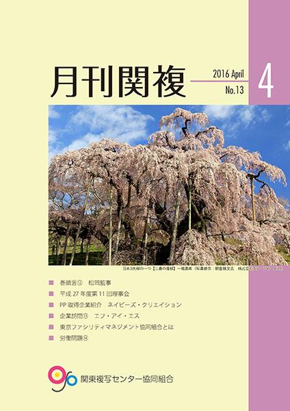 月刊関複13号表紙