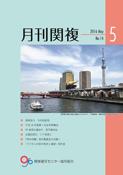 月刊関複14号表紙