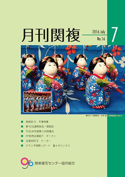 月刊関複16号表紙
