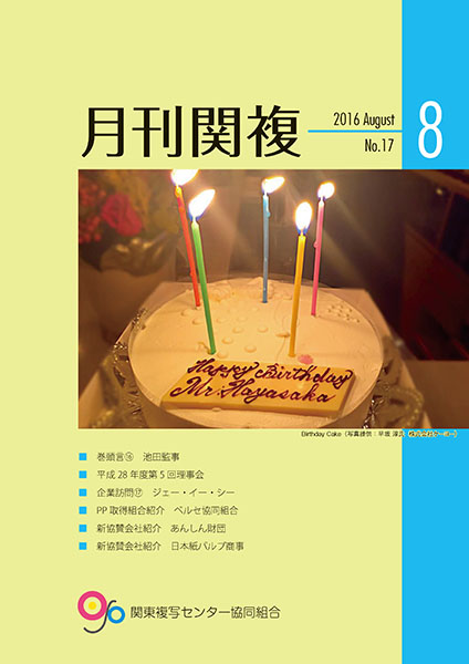 月刊関複17号表紙