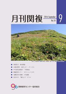 月刊関複18号表紙