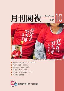 月刊関複19号表紙