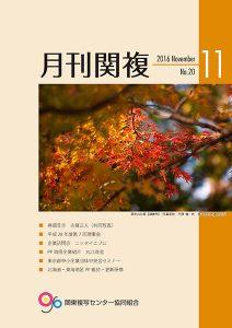 月刊関複20号表紙