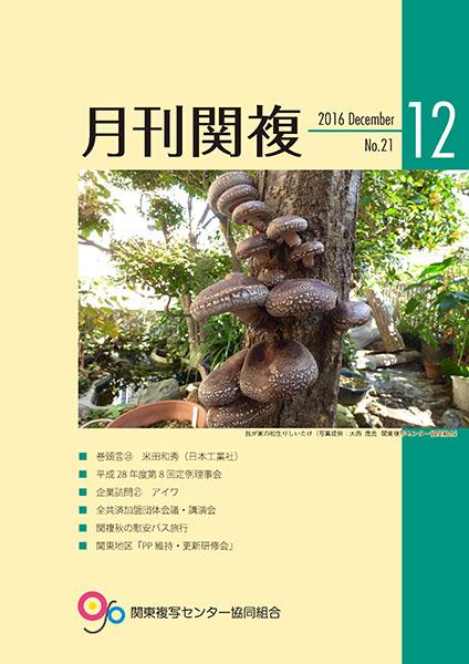 月刊関複21号表紙