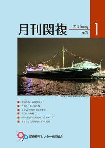 月刊関複22号表紙