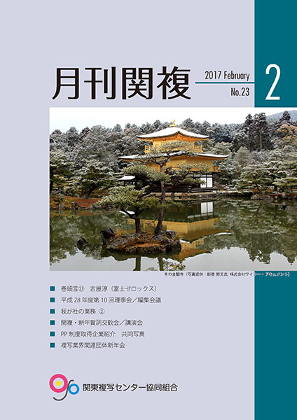 月刊関複23号
