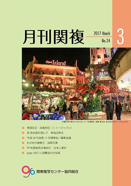月刊関複24号表紙