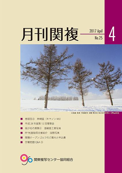 月刊関複25号表紙