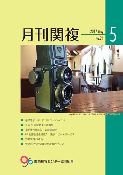 月刊関複26号表紙