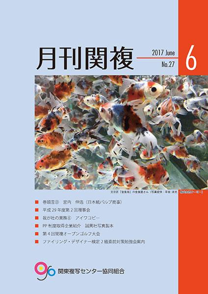 月刊関複27号表紙