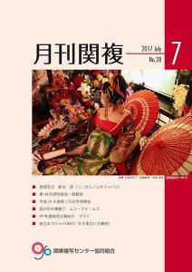 月刊関複28号表紙