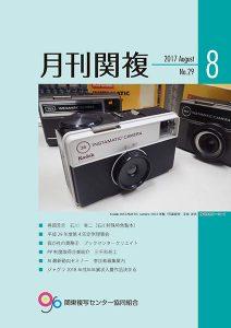 月刊関複29号表紙