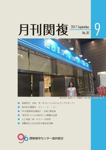 月刊関複30号表紙