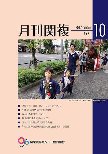月刊関複31号表紙