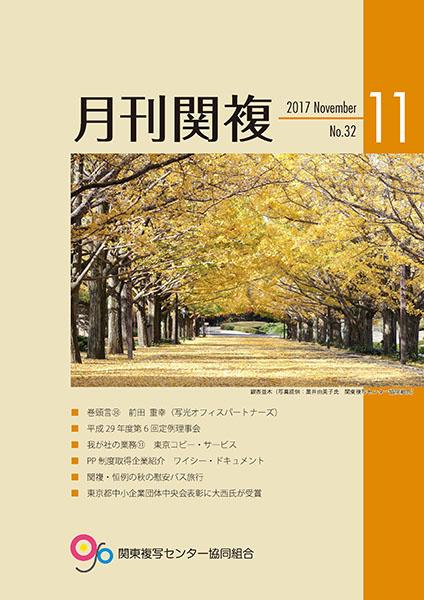 月刊関複32号表紙