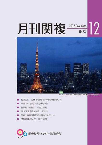 月刊関複33号表紙