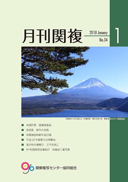 月刊関複34号表紙