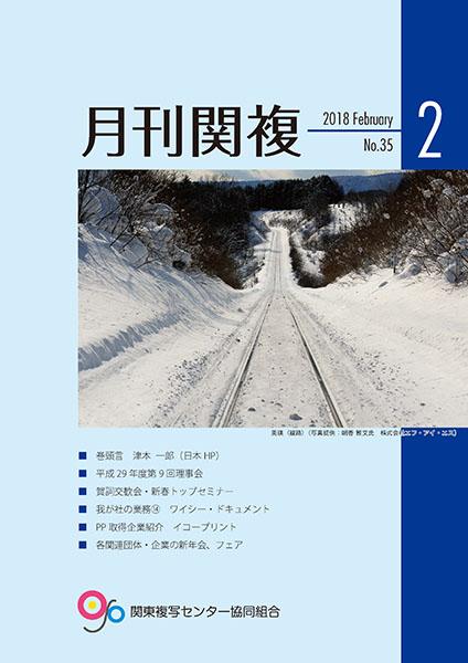 月刊関複35号表紙