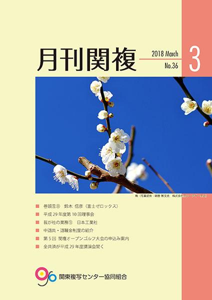 月刊関複36号表紙