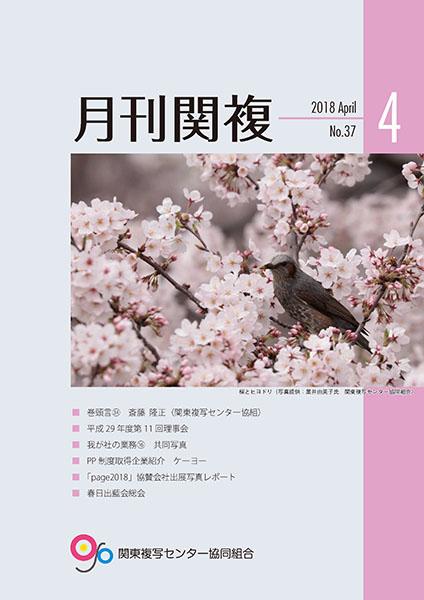 月刊関複37号表紙