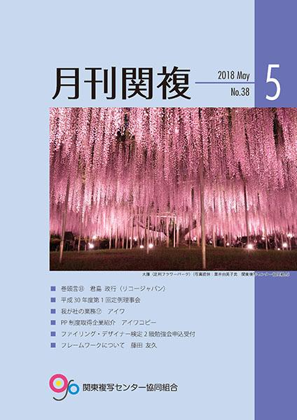 月刊関複38号表紙