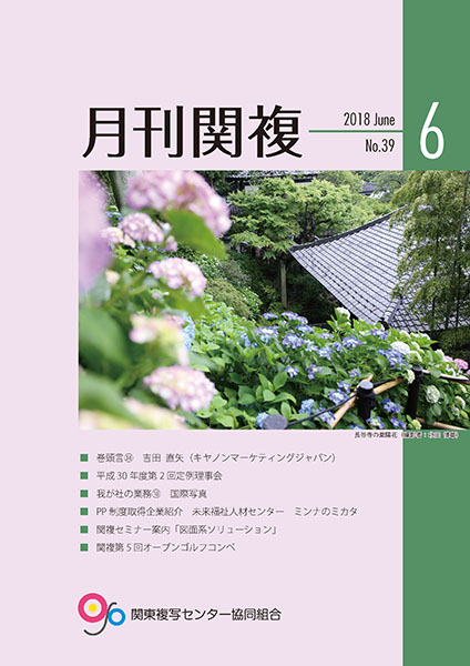 月刊関複39号表紙