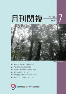 月刊関複40号
