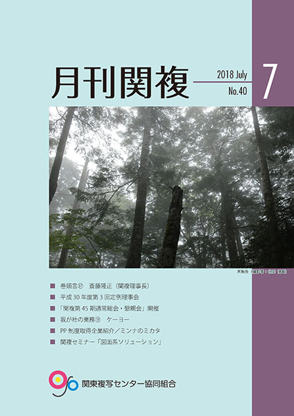 月刊関複40号表紙