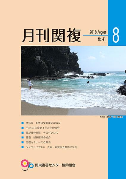 月刊関複41号表紙