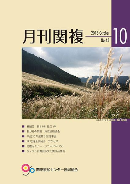 月刊関複43号表紙