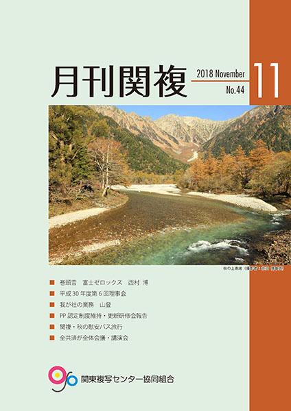 月刊関複44号表紙