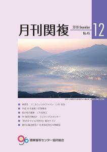 月刊関複45号表紙