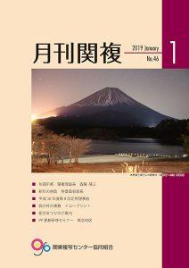 月刊関複46号表紙