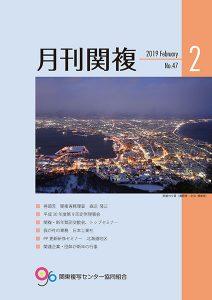 月刊関複47号表紙