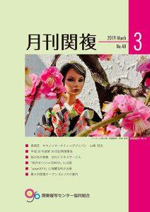月刊関複48号表紙