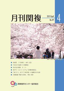 月刊関複49号表紙