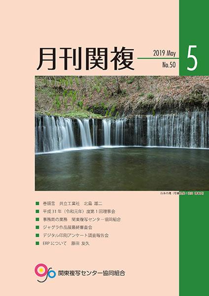 月刊関複50号表紙