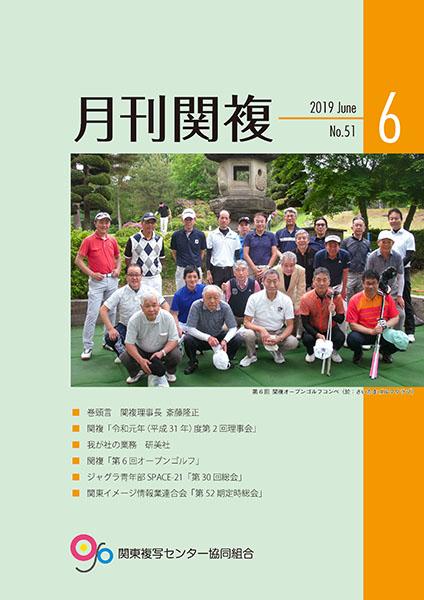 月刊関複51号表紙