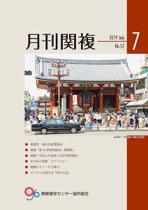 月刊関複52号表紙